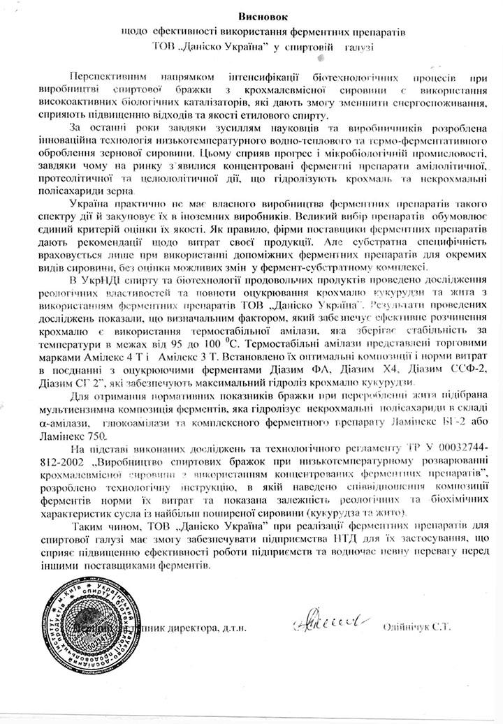 Заключение Даниско Украина